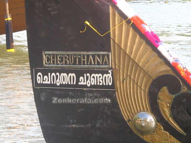 Cheruthana chundan still
