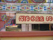Valanjambalam temple
