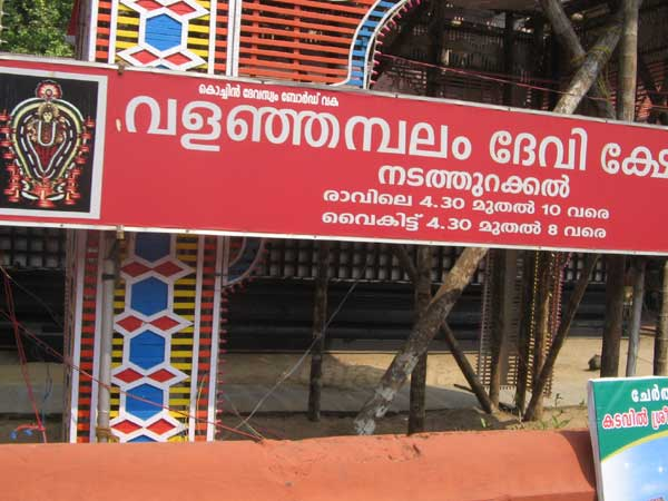 Valanjambalam temple1