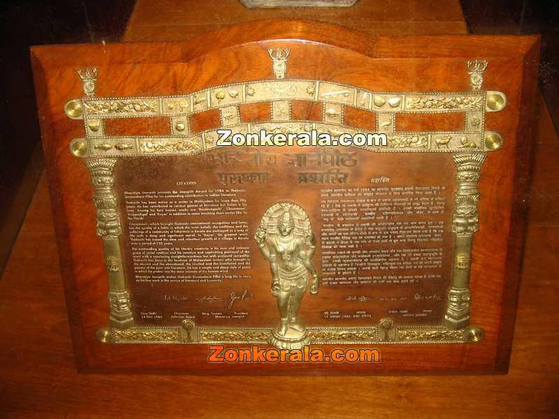 Thakazhy jnanapeedam award