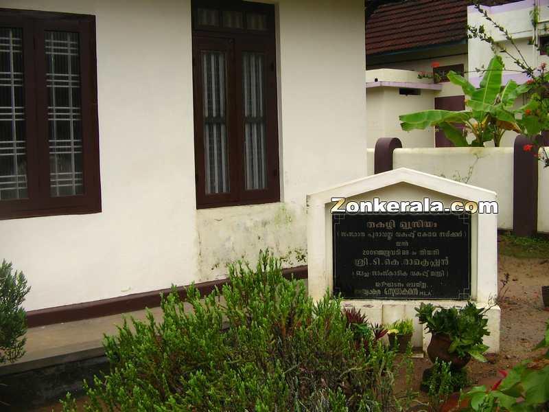Thakazhy museum