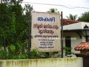 Thakazhy smrithy mandapam museum