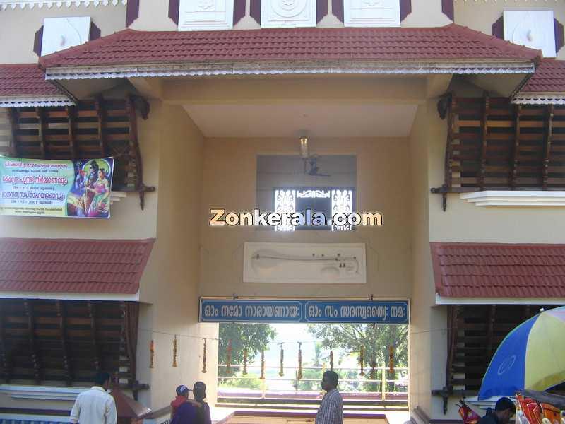 Panachikkad saraswathi temple entrance