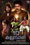 10 Kalpanakal Film Recent Galleries 6365