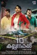 10 Kalpanakal Malayalam Film Pics 8656