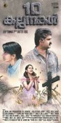 Malayalam Cinema 10 Kalpanakal Images 5407