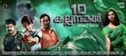 Malayalam Film 10 Kalpanakal 2016 Galleries 6005