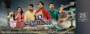 Malayalam Film 10 Kalpanakal Nov 2016 Wallpaper 4686