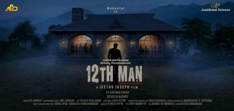 Malayalam Film 12th Man 2021 Gallery 6192