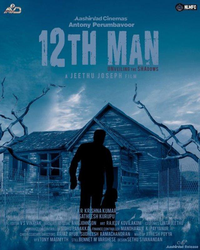 Recent Gallery 12th Man Malayalam Film 3966