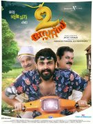2 States Malayalam Movie Recent Picture 5569
