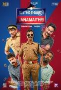 Janamaithri Movie Indrans