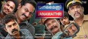Janamaithri Movie Releasing On July 19