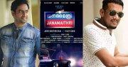 Janamaithri Movie Saiju Kurup Sabumon