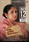 Sathyam Paranja Viswasikkuvo Release On July 12