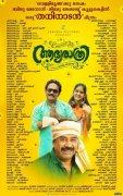 Aadya Rathri Movie Theater List 573