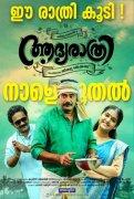 Aadya Rathri Release Poster 980