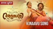 Anaswara Rajan Aju Varghese Aadya Rathri Film Poster 258