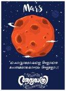 Cinema Pic Aadya Rathri Movie Poster 927