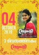 Heroine Aswara Rajan Aadya Rathri Poster 581