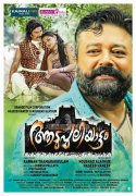 Jayaram Aadupuliyattam Poster Latest Photo 900
