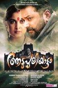 New Photos Malayalam Movie Aadupuliyattam 8908