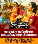 Remya Krishnan Song Aadupuliyattam Movie Album 436