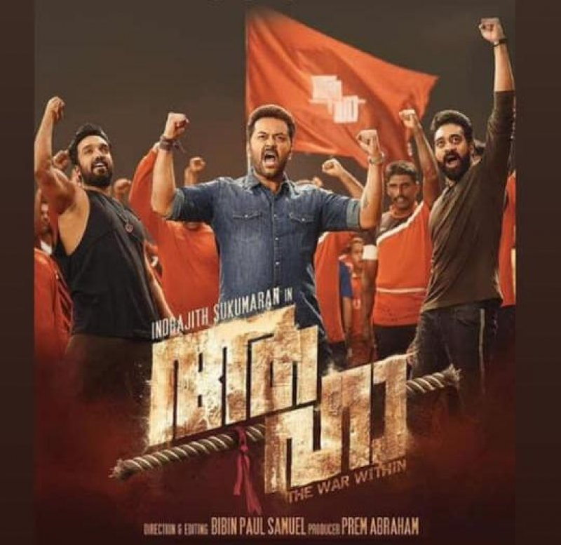 Aaha Movie Indrajith Sukumaran 516