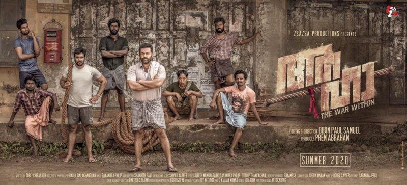 Indrajith Sukumaran Film Aaha 205