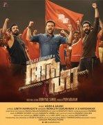 Indrajith Sukumaran Movie Aaha 565