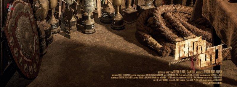 New Wallpapers Malayalam Cinema Aaha 8204