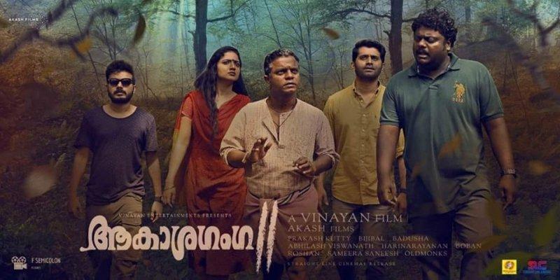Aakasha Ganga 2 Malayalam Cinema 2019 Pictures 2123