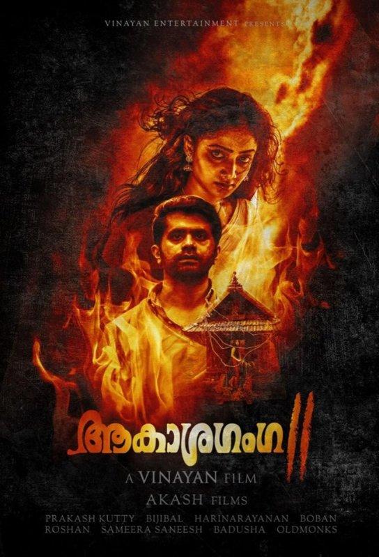 Aakasha Ganga 2 Malayalam Movie Photo 1161