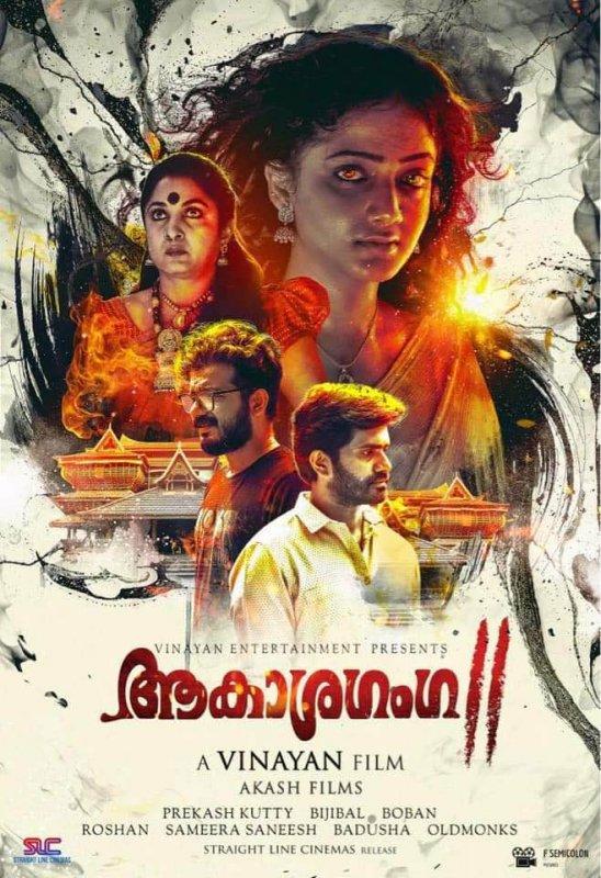 Latest Gallery Malayalam Cinema Aakasha Ganga 2 1537