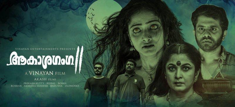 Malayalam Movie Aakasha Ganga 2 Recent Gallery 5069