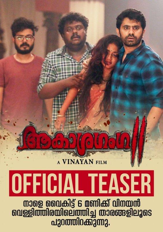 New Pictures Malayalam Cinema Aakasha Ganga 2 8338