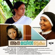 2015 Images Film Aana Mayil Ottakam 8411