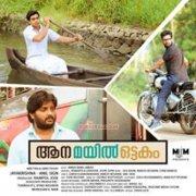 Aana Mayil Ottakam Cinema 2015 Gallery 4535