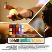 Aana Mayil Ottakam Malayalam Film Oct 2015 Image 2012