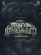 Aaraam Thirukalpana Malayalam Film Wallpapers 4349