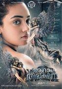 Sep 2019 Pic Aaram Thirukalpana Malayalam Cinema 4058