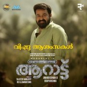 Malayalam Movie Aarattu Recent Photo 9229