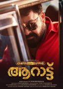 Mohanlal Aarattu New Photo 424