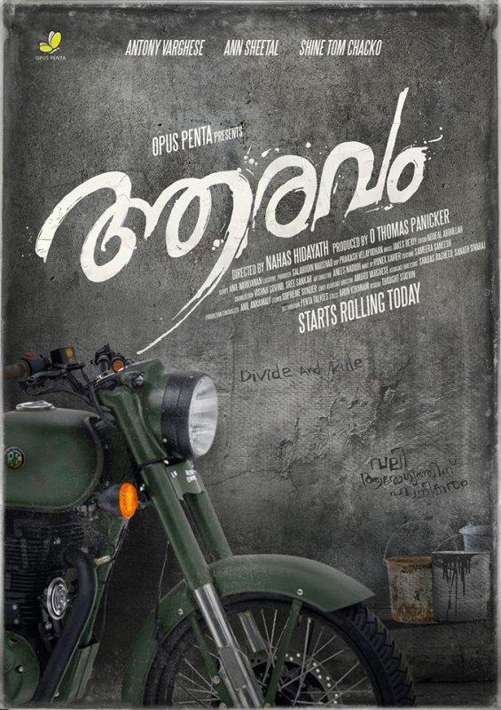 Aaravam Malayalam Film Mar 2020 Albums 5825
