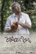 Aarkkariyam Malayalam Cinema 2021 Images 7068