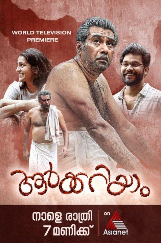 Jun 2021 Image Aarkkariyam Movie 6524