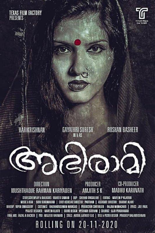 Gayathri Ashok In Abhirami Movie 921