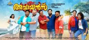 Achayans Film Latest Albums 3835