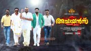 Achayans Movie Latest Image 7051