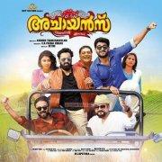 New Stills Film Achayans 7694